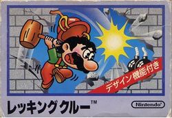 Carátula japonesa de Wrecking Crew.