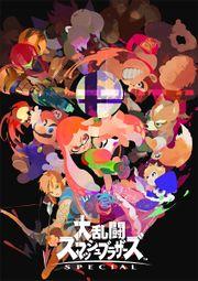 Poster Celebración Splatoon.jpg