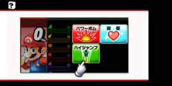 Captura original How to play Smashventura (4) JAP SSB4 (3DS).png