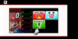 Captura original How to play Smashventura (4) JAP SSB4 (3DS).png