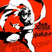 Poster Celebración Persona.png
