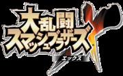 Logo japonés SSBB.png