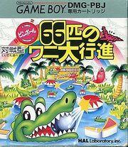 Carátula japonesa de Revenge of the 'Gator.jpg