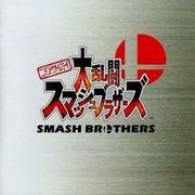 Cover frontal Nintendo All Star! Dairantou Smash Brothers Original Soundtrack.jpg