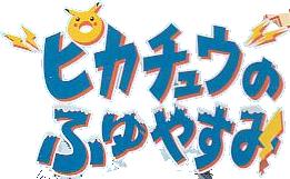 Archivo:Vacaciones invernales de Pikachu.png