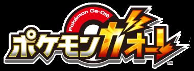 Logo de Pokémon Ga-Olé
