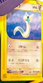 Dratini (Sample Pack TCG).png