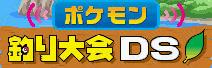 Logo de Pokémon Tsuri Taikai DS