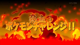 Archivo:EP903 Canal al rojo Desafío Pokémon.png