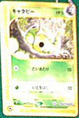 Caterpie (Sample Pack TCG).png