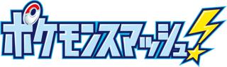 Pokémon Smash Logo.png