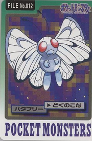 Butterfree (Carddass Part 3 & 4).png