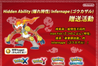 Evento Infernape Hong Kong.png