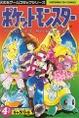 Manga Pokémon 4Koma Gag Battle.jpg