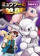 Portada del manga de Pokémon Mewtwo Contraataca Evolucion.jpg