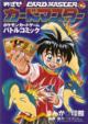 Manga Mezase Card Master.png