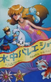 EP061 Poster del Ballet Acuático japonés.png