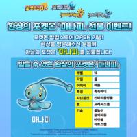 Evento Manaphy de tienda pop-up de Corea.png