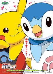 Poster Japones de la P11.png