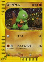 Larvitar (McDonald's Pokémon-e Minimum Pack 018 TCG).png