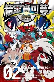 Pokémon Horizon RP 2.jpg