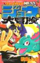 Pocket Monsters HGSS Jou's Big Adventure.png