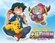 P18 Hoopa, Pikachu y Ash comiendo donuts.png