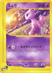 Mew (P Promotional Cards 033 TCG).png