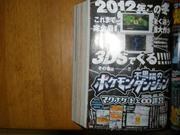 Logo Nuevo Juego De Pokémon Mundo Misterioso 3DS.png