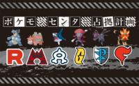 Evento Pokémon de líderes de equipos villanos.png