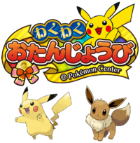 Evento Pokémon de cumpleaños de Pokémon Center 2019-2020.png
