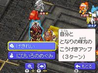 Habilidad conquest japonés.png