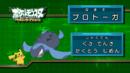 EP737 Quién es ese Pokémon (Japón).png