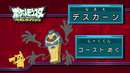 EP726 Quién es ese Pokémon (Japón).png