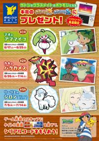 Evento Steenee, Turtonator y Vulpix de Alola del anime.png