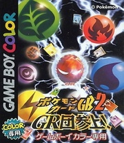 Carátula Pokémon Trading Card Game 2.jpg