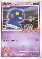 Croagunk (Melee Pokémon Scramble TCG).png
