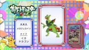 EP931 Pokémon Quiz.png