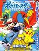 Pokémon the movie Remix.jpg