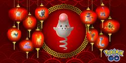 Año nuevo chino 2019 Pokémon GO.png