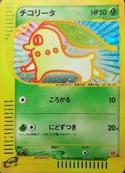 Chikorita (McDonald's Pokémon-e Minimum Pack 003 TCG).png