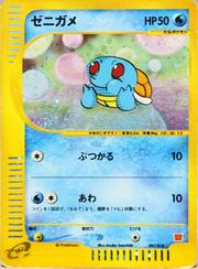 Squirtle (McDonald's Pokémon-e Minimum Pack 007 TCG).png
