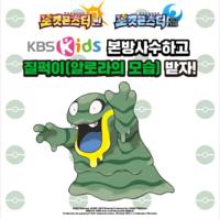 Evento Grimer de Alola del anime coreano.png