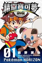 Pokémon Horizon RP 1.jpg