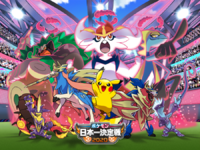 Artwork Campeonato Pokémon de Japón 2020.png