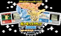 Evento Pokémon Scrap 2016.png
