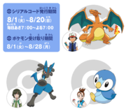 Evento Charizard, Lucario y Piplup 7-Eleven P20.png