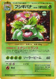 Venusaur (Pokémon Song Best Collection Promo TCG).png