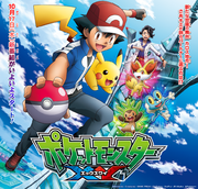 Serie XY poster.png
