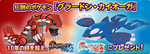 Kyogre y Groudon 10mo aniversario de Pokémon Rubí y Zafiro.png